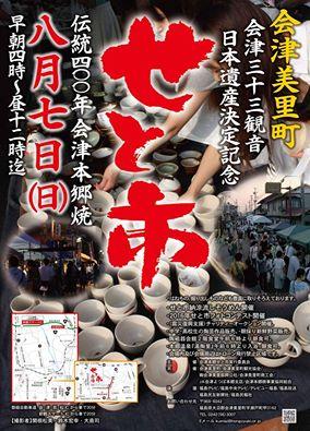 会津 (1)
